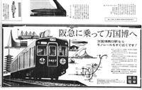【時刻表は読み物です】大阪万博輸送に伝説の臨時列車「エキスポこだま」