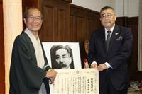 京都第2代市長の菊次郎氏に感謝状 孫の隆文さん「墓前に報告」