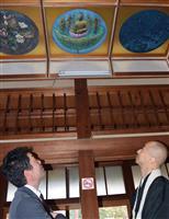奈良の当麻寺中之坊に天井絵奉納 地元の洋画家