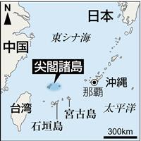 尖閣周辺に中国船 3日連続