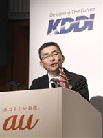 3G携帯サービス終了へ KDDI、平成34年3月末