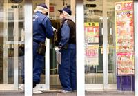 京都スーパー女性刺傷、殺人未遂容疑で45歳男逮捕