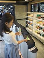 【高論卓説】無人レジの米ベンチャーが日本上陸 導入コストの低さがウリ、今後に大注目 松…