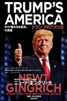 【編集者のおすすめ】『TRUMP'S AMERICA トランプのアメリカ』 偉大なる米…