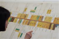 国内最古級の地図見つかる 滋賀・江戸前期の宿場町「醒井宿」
