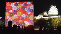 姫路城に「光の庭」 夜間イベント始まる