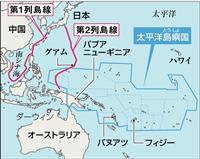 APECの舞台裏で攻防 防衛ラインの第2列島線めぐり日米豪と中国