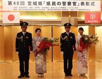 地域の安全維持への献身称え 宮城県「県民の警察官」表彰式