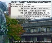 【明治維新150年 埼玉県誕生】人物編(3)「近代資本主義の父」渋沢栄一