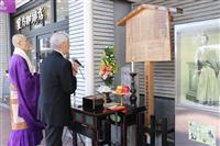 京都・近江屋跡で龍馬と慎太郎の慰霊祭 10回目 ファンら焼香