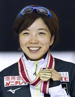 小平奈緒、女子500メートルで31連勝 スピードスケートW杯第2日