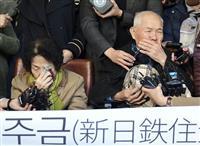 【海峡を越えて 「朝のくに」ものがたり】(44)「朝鮮人強制連行」一体誰が…日本たたき…