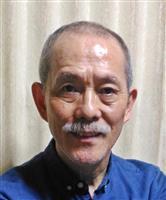 【夕焼けエッセー10月月間賞】堺市の有村正さんの作品「墓花」に決まる
