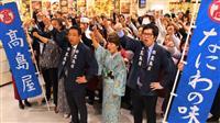 高島屋大阪店で決起大会 お歳暮ピークに「熱い戦いを勝ち抜きたい」