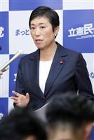 立憲民主党大阪府連、新代表に辻元氏選出