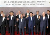 安倍晋三首相、APEC首脳会議で「貿易制限措置の応酬」に懸念 米中貿易摩擦ふまえ