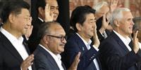 APEC、首脳宣言出さず閉幕 米中対立調整つかず