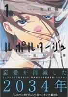 【気になる!】コミック 『ルポルタージュ 追悼記事(1)』