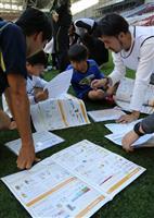 サッカー通じ防災学ぶ 神戸でフェス