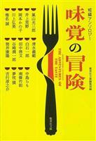 【気になる!】文庫 『短編アンソロジー 味覚の冒険』