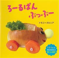 【児童書】『ろーるぱん ぶっぶー』トモコ=ガルシア著
