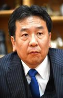法務省調査は「改ざん」 枝野氏、失踪外国人巡り