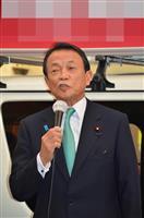 福岡市長選 中央との「パイプ」強調 麻生氏、高島氏支持訴え