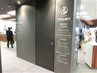 りそな銀、近畿大阪銀 なんばスカイオ19階に難波支店移転 2行1フロア利便性向上