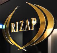RIZAP赤字の原因「負ののれん」って何 Q&A