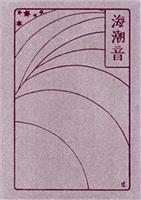 【明治の50冊】(36)上田敏『海潮音』 原文の音楽性まで訳しきる
