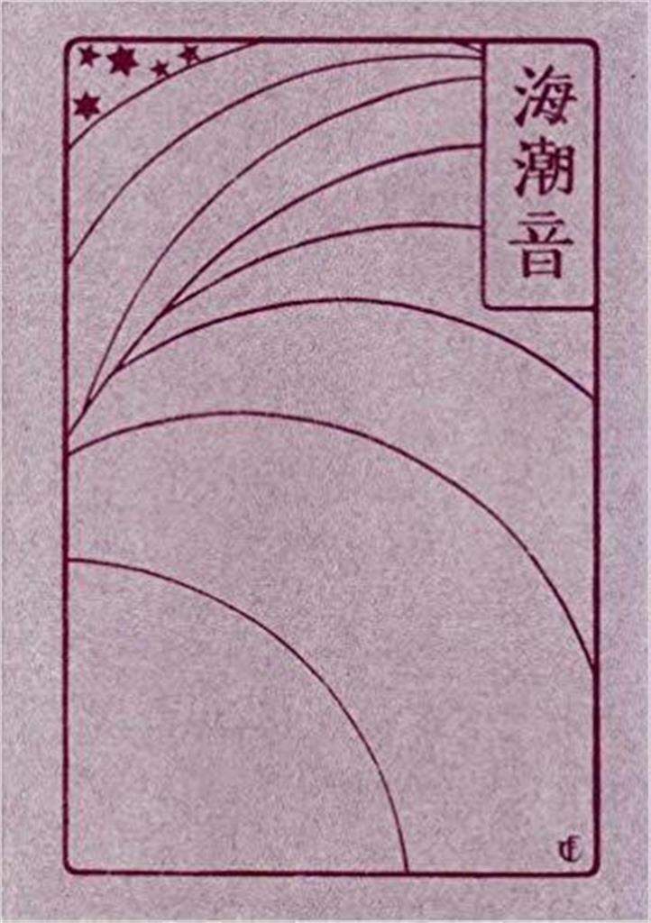 明治の50冊】(36)上田敏『海潮音』 原文の音楽性まで訳しきる ...