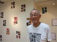 【正木利和のスポカル】「自分の行為は世界に響いている」 美術家、堀尾貞治さんが遺した言…