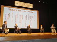 禅の心をビジネスに 駒澤大でシンポ開催