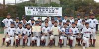 福岡は壱岐が優勝、鹿児島は国分 日本プロ野球OBクラブ杯