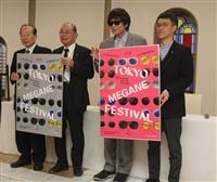 鯖江めがね、東京で売り込め! 「0→1」プロジェクト、30日からイベント