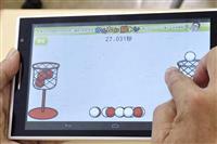 「脳トレ」して割引券ゲット 東北大と生協がアプリ