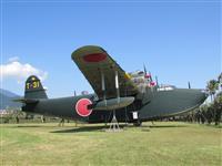 【日本再発見 たびを楽しむ】戦争と戦後が始まった歴史の舞台~海上自衛隊鹿屋航空基地史料…