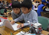 小学生がロボットプログラミング競う 兵庫・宝塚でコンテスト