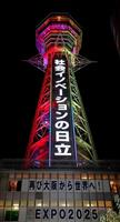 【動画】通天閣、万博誘致ロゴの5色でライトアップ