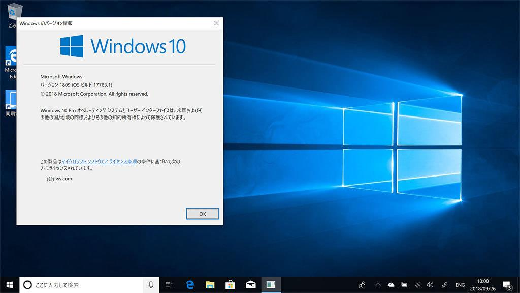 Windows 10「October 2018 Update」のファイル消失問題とは何だったのか