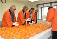 平成最後の皇室献上 茨城・石岡市で柿の審査会