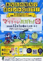 朝食奨励、肥満解消で香川県民運動スタート