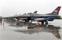 旧式部品が出火原因 米軍F16のタンク投棄