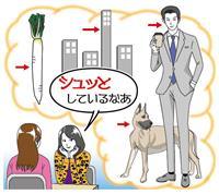 「シュッとしている」野菜や文字にも…広まる新関西弁