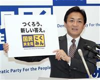 """【野党ウオッチ】""""ドタキャン騒動""""で見えた国民民主党の本質"""