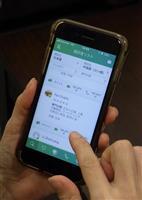 適任の通訳アプリで検索 東京ベンチャー、外国人多い京都で売り込み