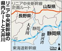 リニア、JRにまた難題 大井川工事に静岡県許可必要