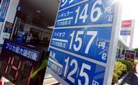 ガソリン155円90銭 4週連続値下がり