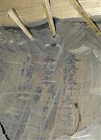 行基菩薩坐像の内部に墨書 大山崎の宝積寺 歴史資料館で展示中