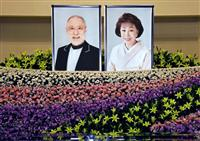 「愛情の深さ感動」 津川・朝丘夫妻のお別れの会